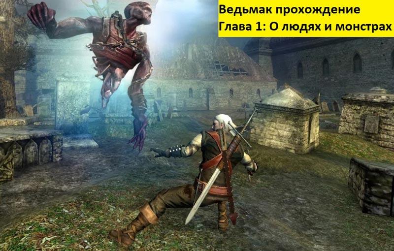 Ведьмак прохождение Глава 1: О людях и монстрах