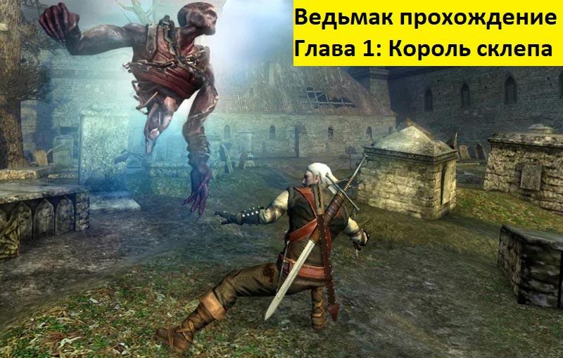 Ведьмак прохождение Глава 1: Король склепа
