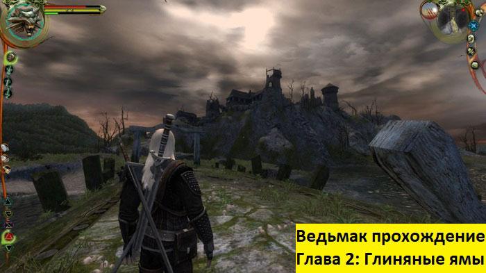 Ведьмак прохождение Глава 2: Глиняные ямы