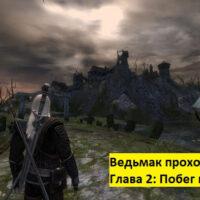 Ведьмак прохождение Глава 2: Побег из тюрьмы