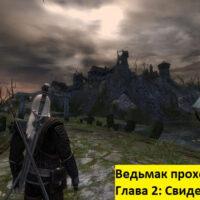 Ведьмак прохождение Глава 2: Свидетель короны